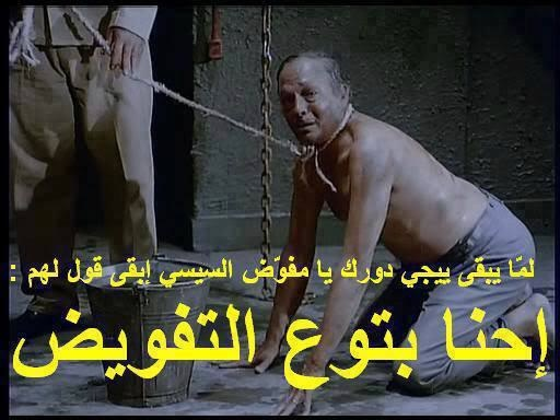 A meme referencing the 1979 Egyptian film Ihna Bitua al Autobis and alluding to the consequences of mandating the security forces in Sisi's war on terror