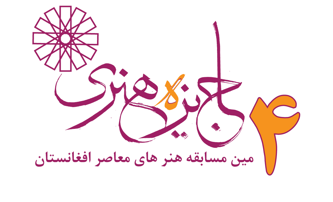 The Afghan Contemporary Art Prize Reaches Its 4th Edition