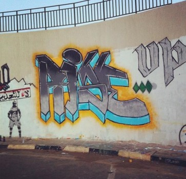 Sektwo's graffiti piece in Tripoli after completion in December 2013. As of this writing, it can still be seen on Al Saidi Street. (Photo credit: El Boshga)