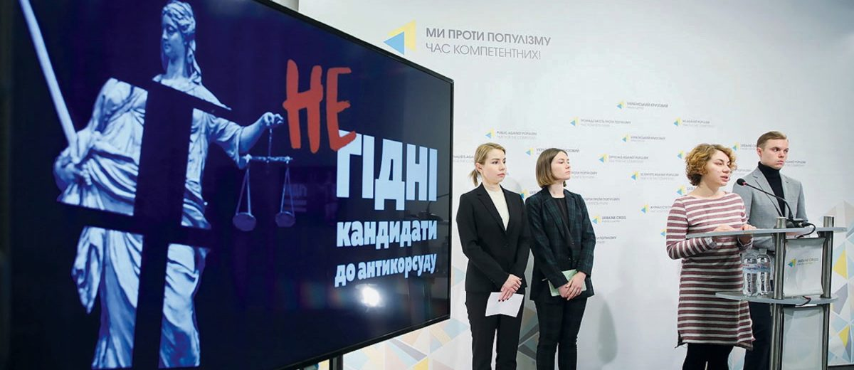 On January 9, 2019, anti-corruption NGOs presented a list of 55 candidates for the anti-corruption court who do not meet professional ethics and integrity standards. (Image source: Volodymyr Petrov)